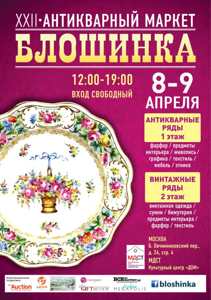 блошинка, блошинка на новокузнецкой, антиквариат купить, блошиный рынок в москве, коллекционирование
