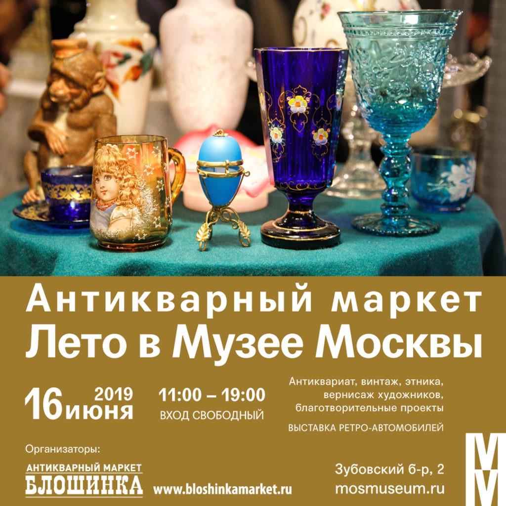 Лето в Музее Москвы, Музей Москвы, Блошинка