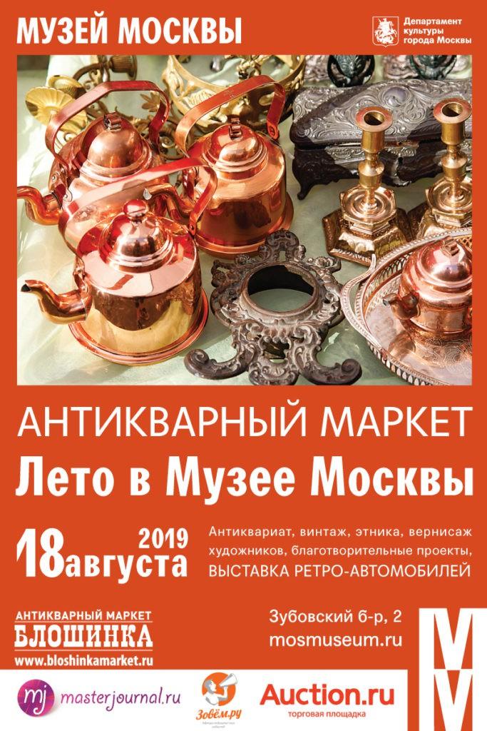 антиквариат купить в москве, блошинка, блошиный рынок