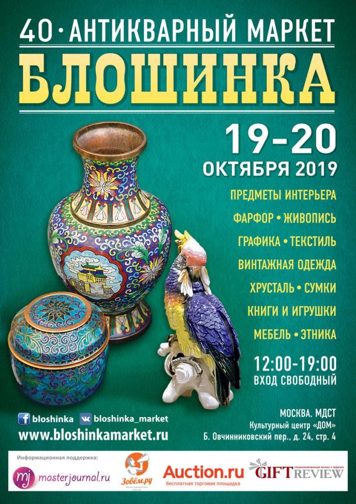 блошинка на новокузнецкой, блошиный рынок, антиквариат купить в москве